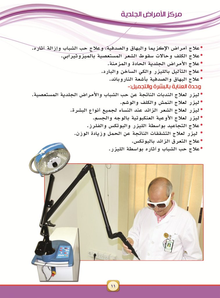medical-guide-2ktq8hAR1592054772.jpg