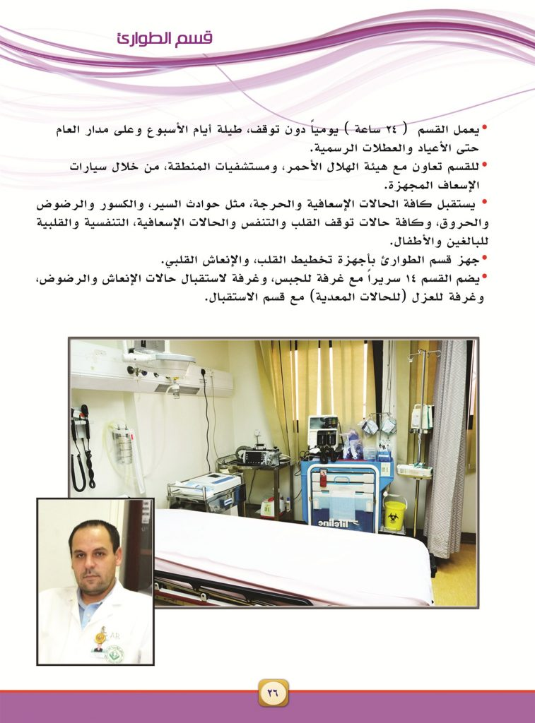 medical-guide-ACXap4oD1592054623.jpg