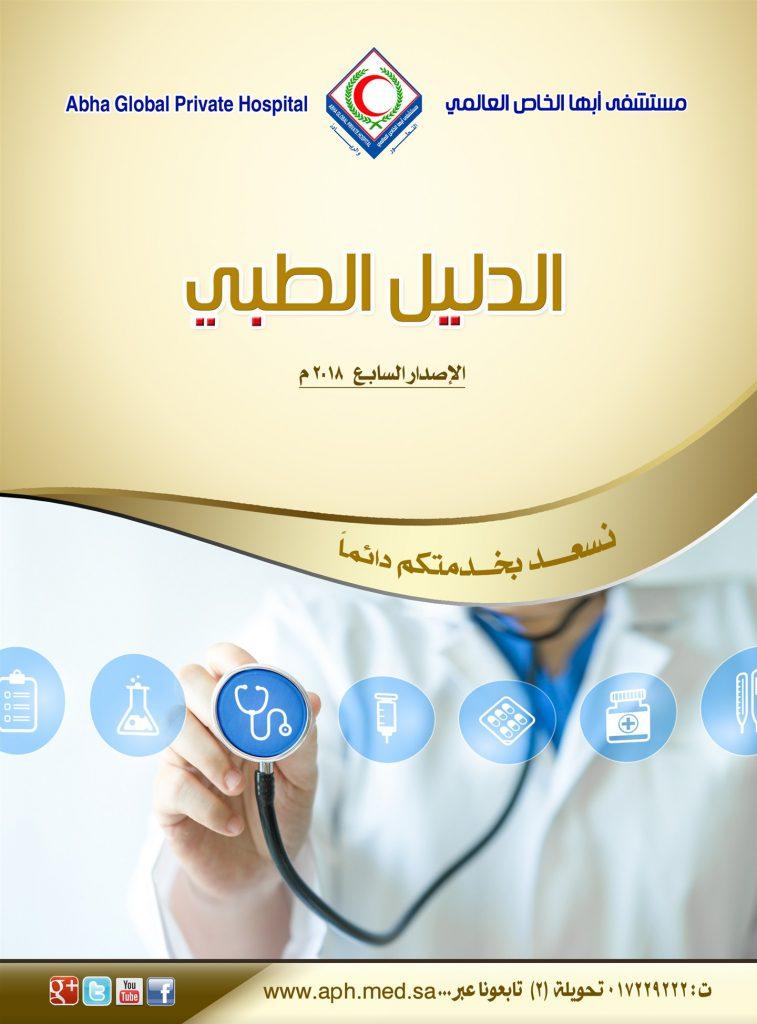 medical-guide-HbRQRqS51592054917.jpg