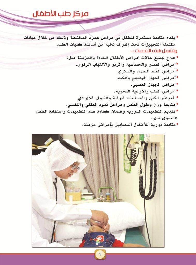 medical-guide-LJKTDtYf1592054860.jpg