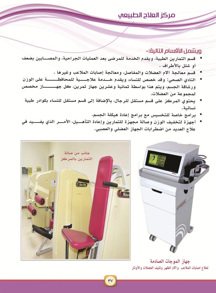 medical-guide-adqHhHMj1592054461.jpg