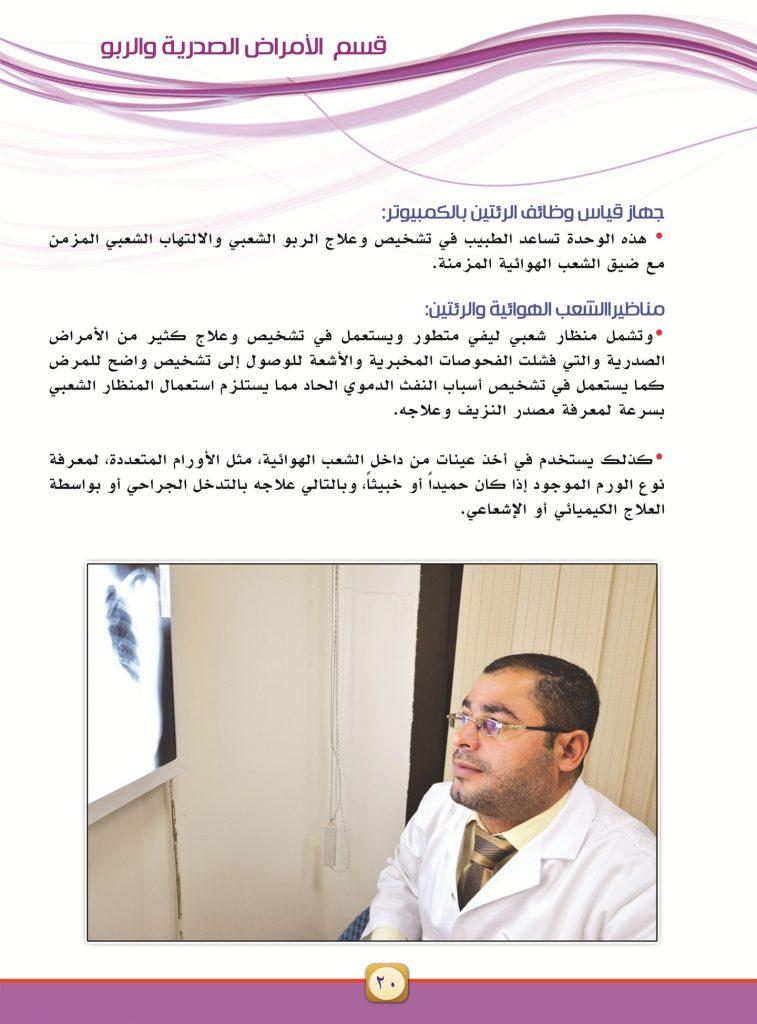 medical-guide-gAHT7xVi1592054688.jpg