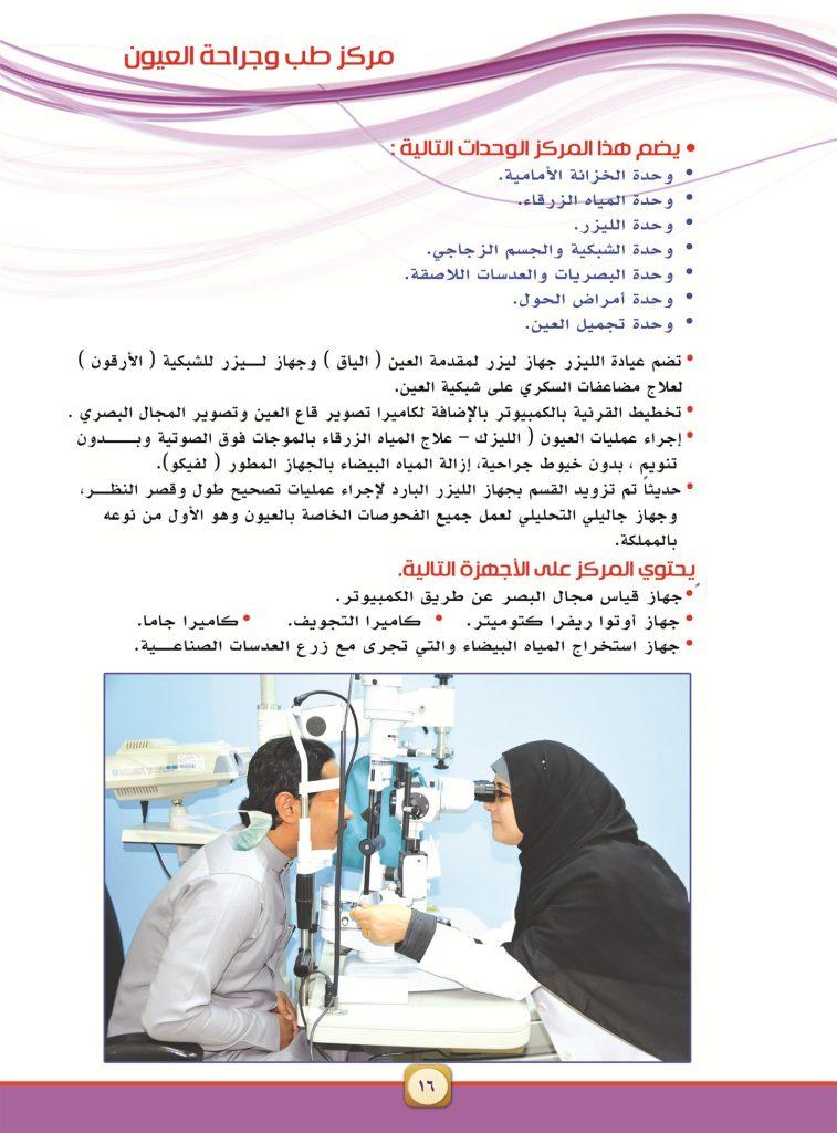 medical-guide-gkEzeq7h1592054723.jpg