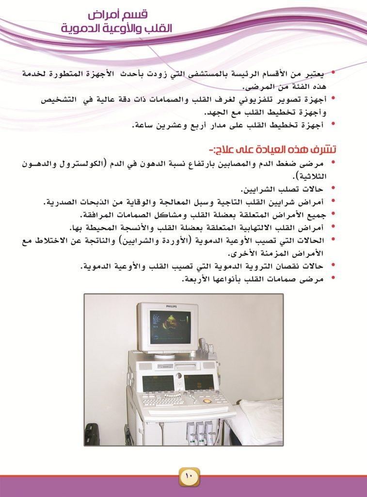 medical-guide-ov4gnUR01592054783.jpg